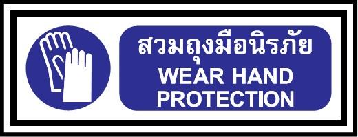 สวมถุงมือช่วยป้องกันสนิม